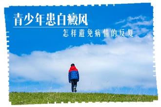 青少年白癜风能不能视而不见?该如何治疗?