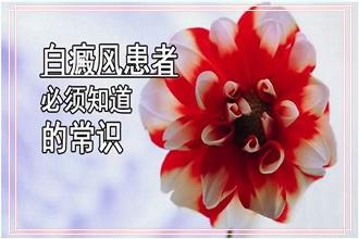 吃什么补黑色素很快江清华专业讲授:白癜风常识,看完这些你了解了吗?