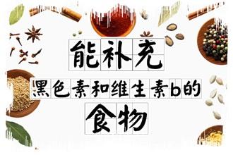 吃什么补黑色素快问诊江清华,黑色素的食物有哪些?