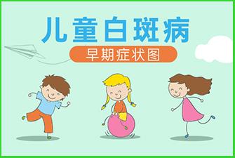 儿童白斑病早期症状图