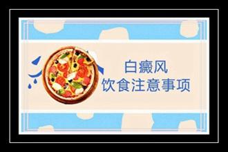吃什么补黑色素快江清华专家,白癞风患者哪些不能吃?