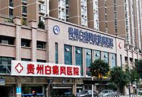 <a href=http://m.nmdzxx.com/ target=_blank>贵州白癜风皮肤病医院</a>